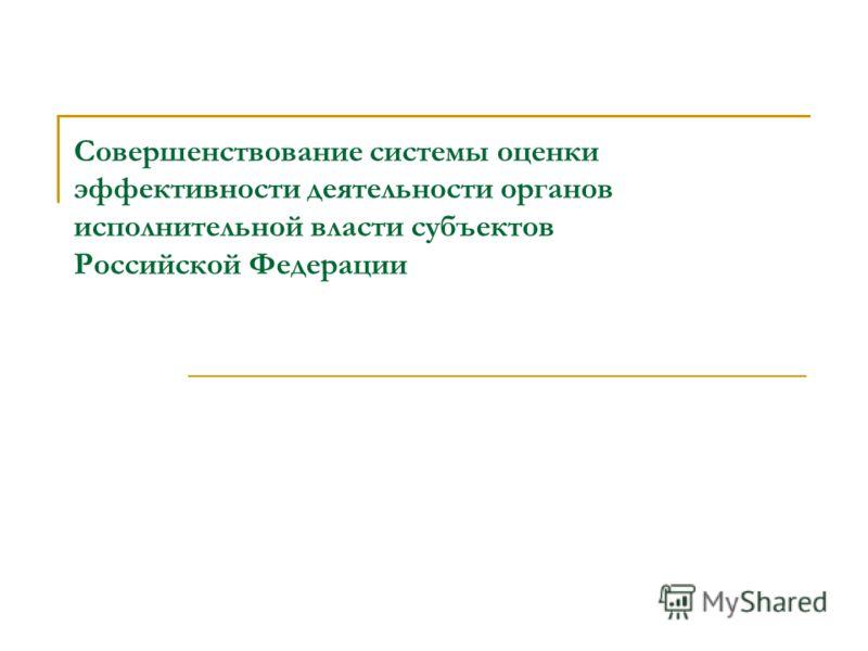 Совершенствование системы оценки эффективности деятельности органов исполнительной власти субъектов Российской Федерации