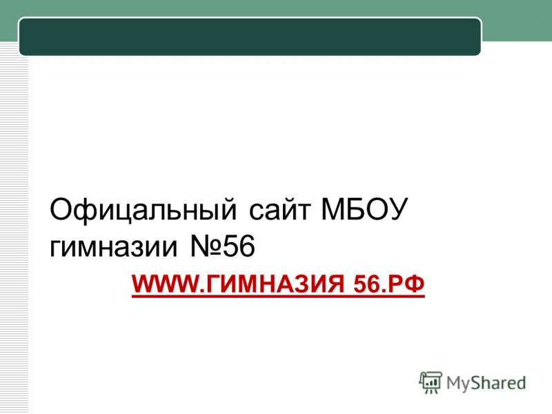 WWW.ГИМНАЗИЯ 56.РФ Офицальный сайт МБОУ гимназии 56