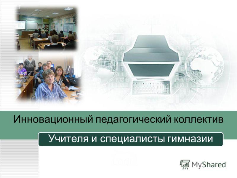 Учителя и специалисты гимназии Инновационный педагогический коллектив