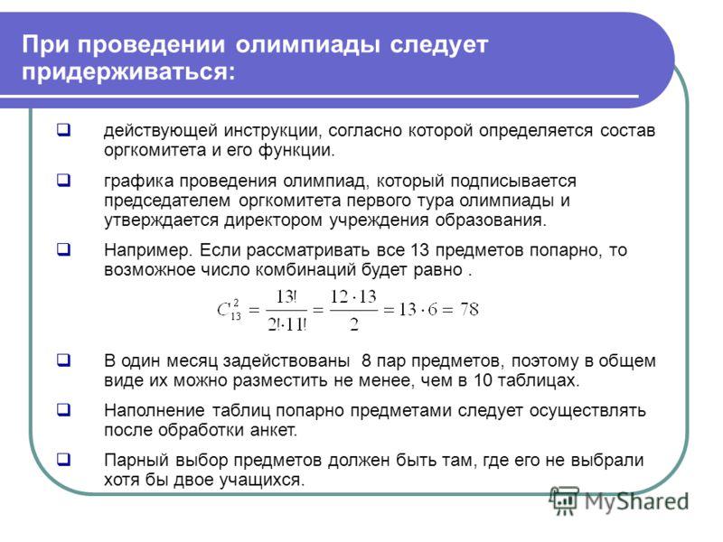 При проведении олимпиады следует придерживаться: действующей инструкции, согласно которой определяется состав оргкомитета и его функции. графика проведения олимпиад, который подписывается председателем оргкомитета первого тура олимпиады и утверждаетс