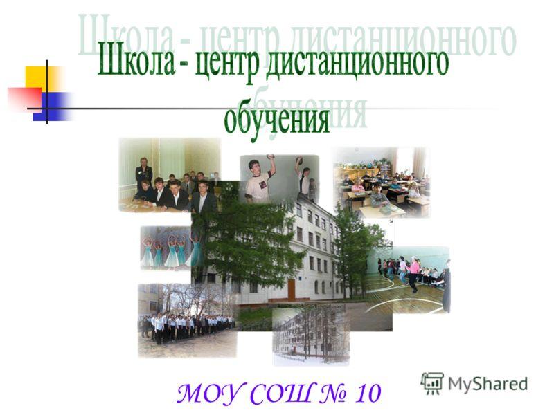 МОУ СОШ 10