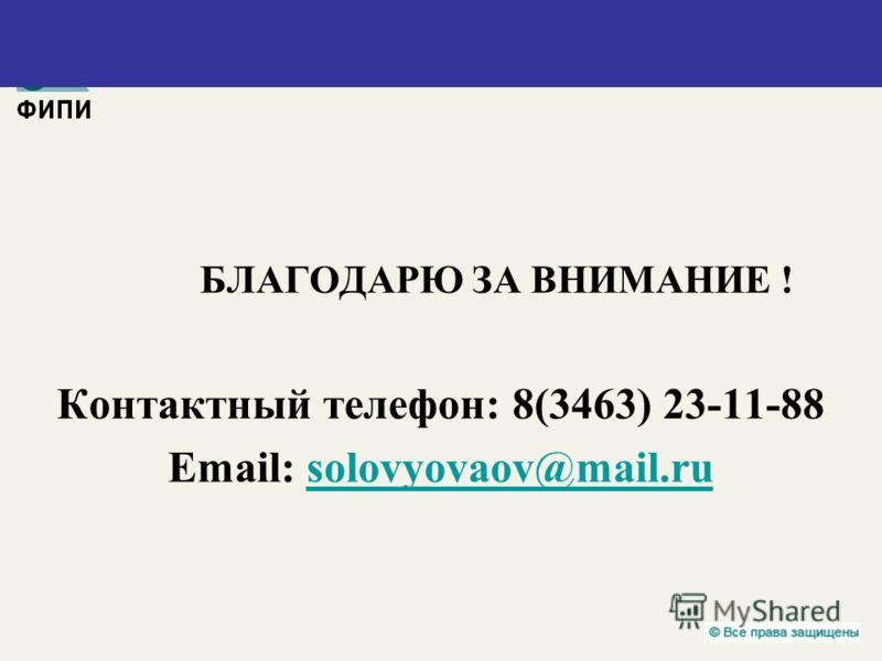 БЛАГОДАРЮ ЗА ВНИМАНИЕ ! Контактный телефон: 8(3463) 23-11-88 Email: solovyovaov@mail.rusolovyovaov@mail.ru