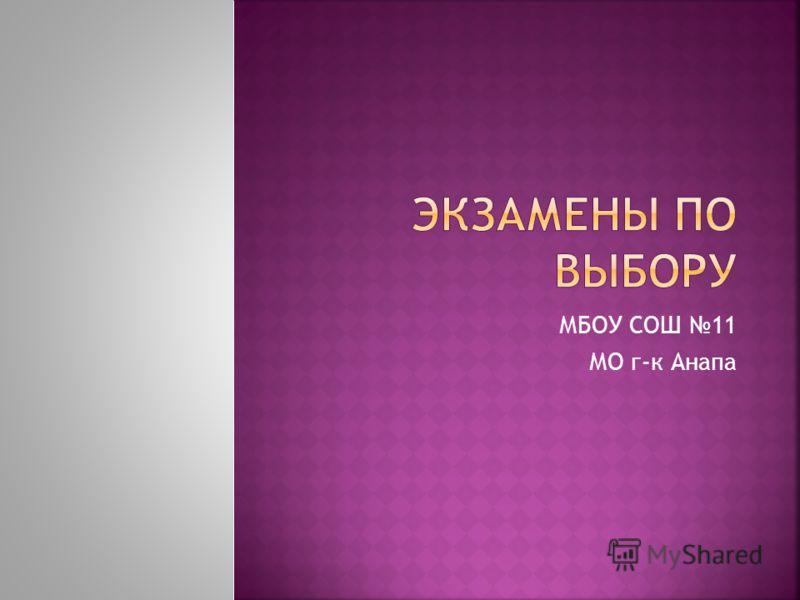 МБОУ СОШ 11 МО г-к Анапа