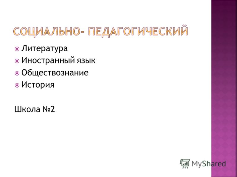 Литература Иностранный язык Обществознание История Школа 2