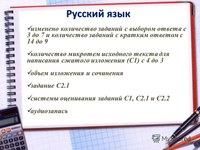 12 Русский язык изменено количество заданий с выбором ответа с 3 до 7 и количество заданий с кратким ответом с 14 до 9 количество микротем исходного текста для написания сжатого изложения (С1) с 4 до 3 объем изложения и сочинения задание С2.1 системы