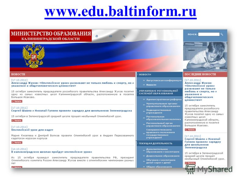 www.edu.baltinform.ru