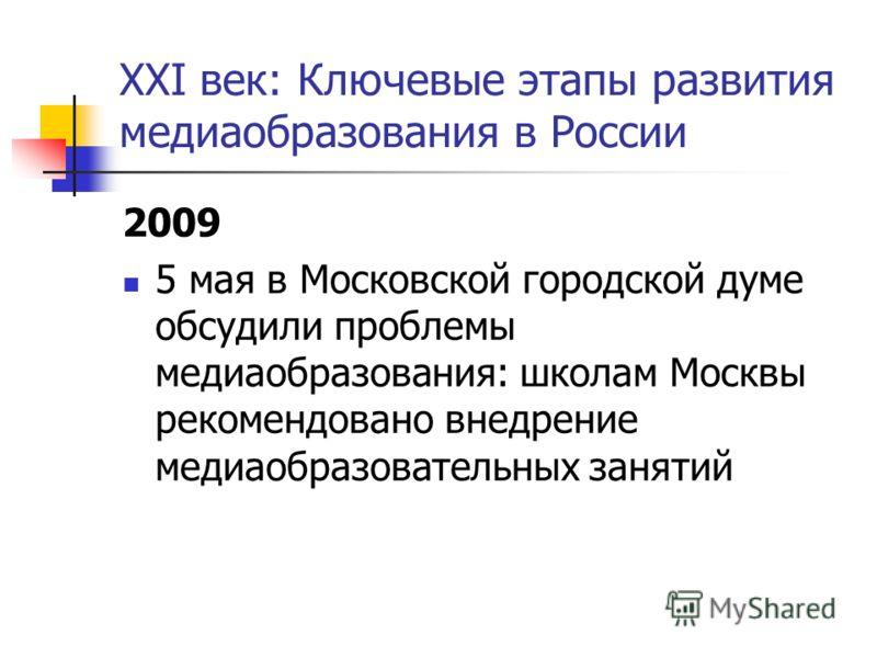 2009 5 мая в Московской городской думе обсудили проблемы медиаобразования: школам Москвы рекомендовано внедрение медиаобразовательных занятий