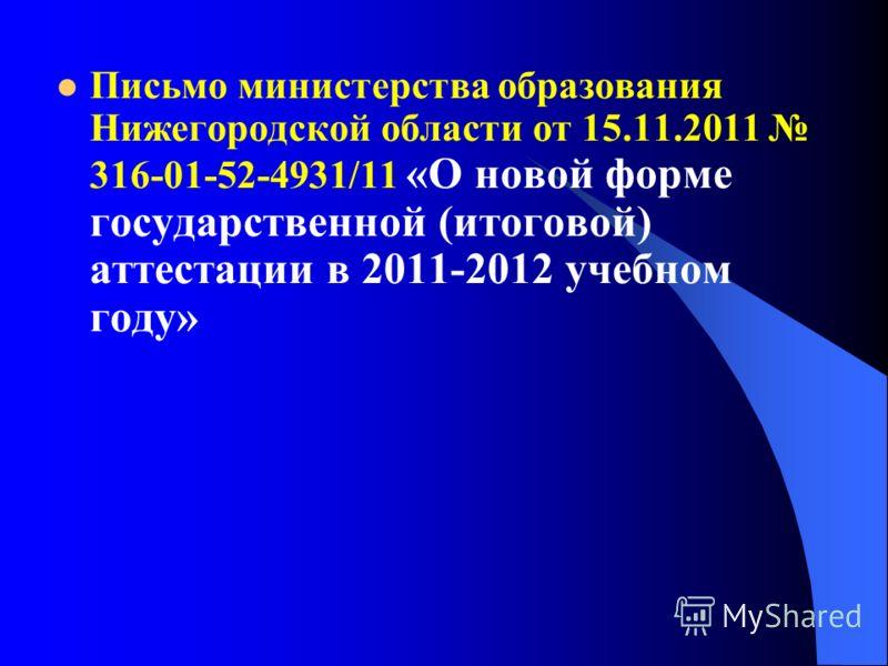 Письмо министерства образования Нижегородской области от 15.11.2011 316-01-52-4931/11 «О новой форме государственной (итоговой) аттестации в 2011-2012 учебном году»