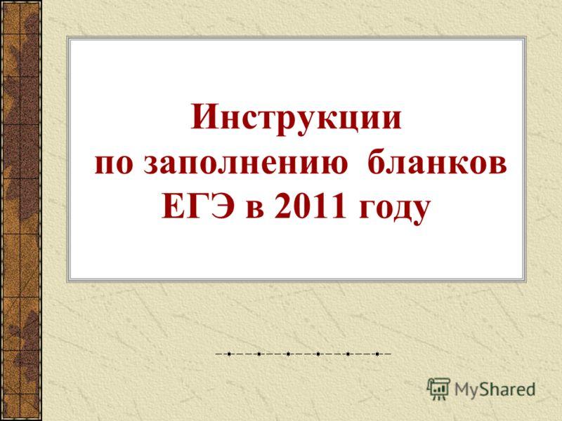 Инструкции по заполнению бланков ЕГЭ в 2011 году