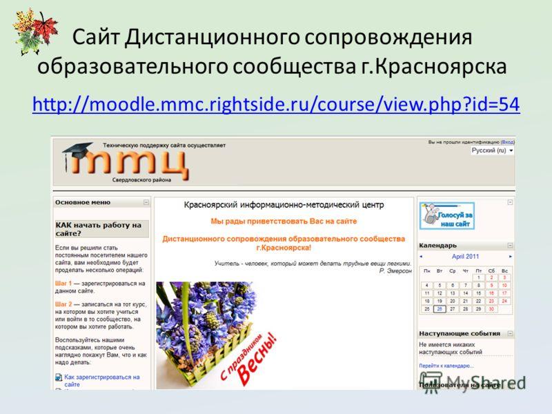 Сайт Дистанционного сопровождения образовательного сообщества г.Красноярска http://moodle.mmc.rightside.ru/course/view.php?id=54