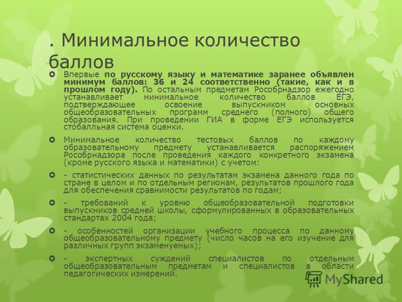 . Минимальное количество баллов Впервые по русскому языку и математике заранее объявлен минимум баллов: 36 и 24 соответственно (такие, как и в прошлом году). По остальным предметам Рособрнадзор ежегодно устанавливает минимальное количество баллов ЕГЭ