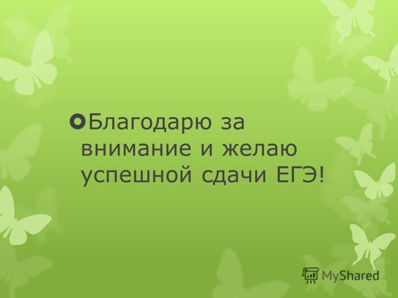 Благодарю за внимание и желаю успешной сдачи ЕГЭ!