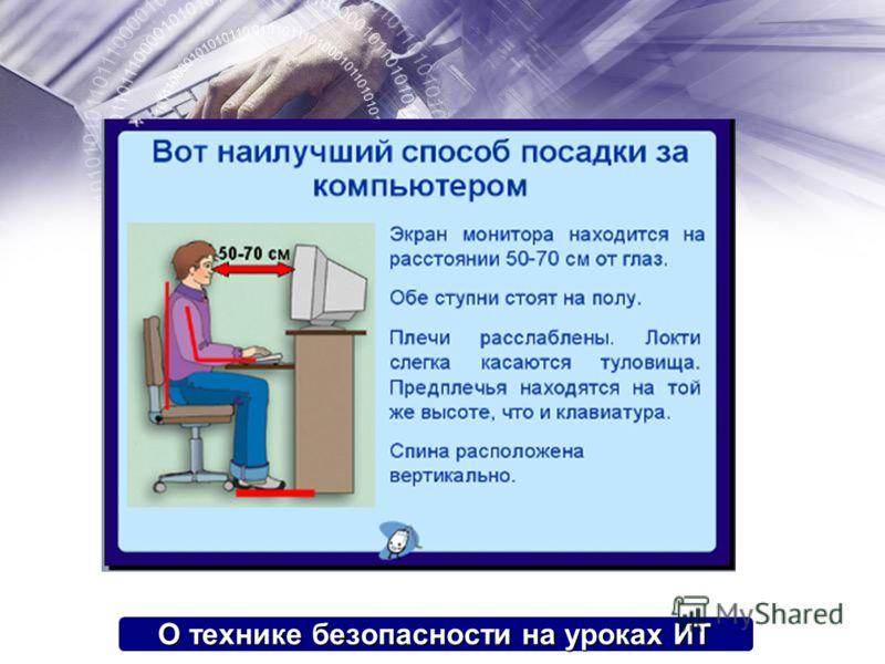 О технике безопасности на уроках ИТ