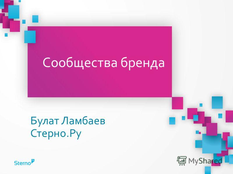 Сообщества бренда Булат Ламбаев Стерно.Ру