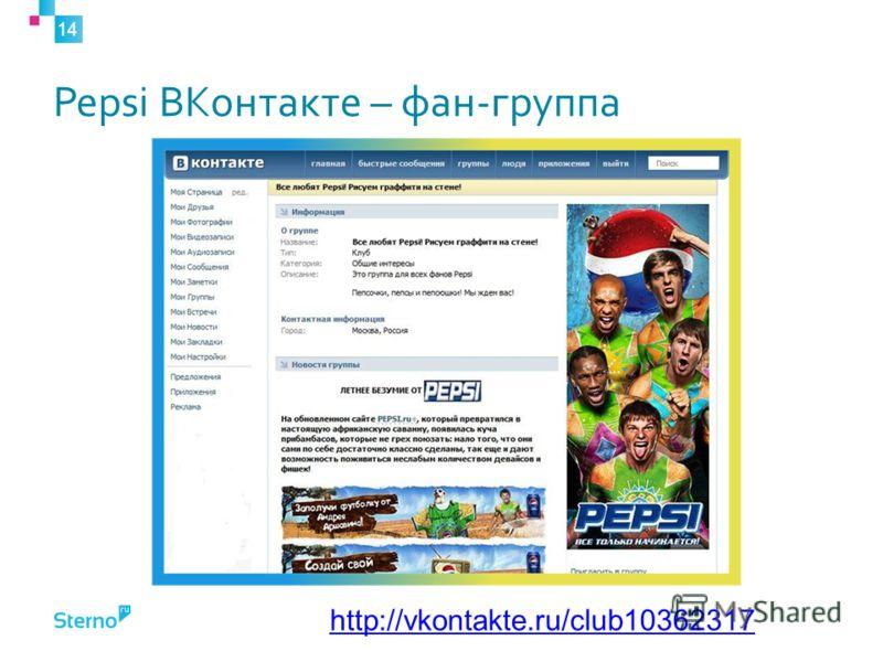 Pepsi ВКонтакте – фан-группа 14 http://vkontakte.ru/club10362317
