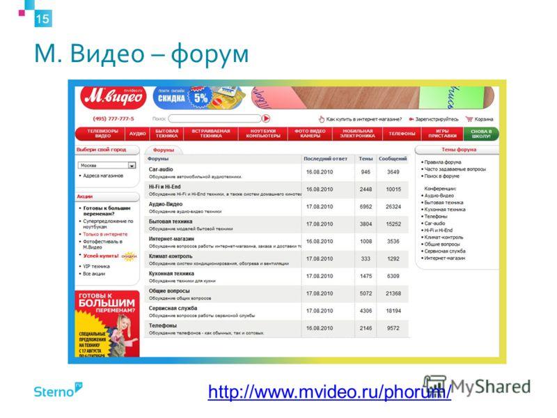 М. Видео – форум 15 http://www.mvideo.ru/phorum/