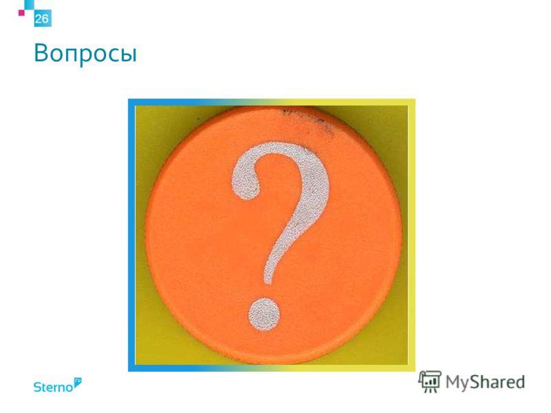 Вопросы 26
