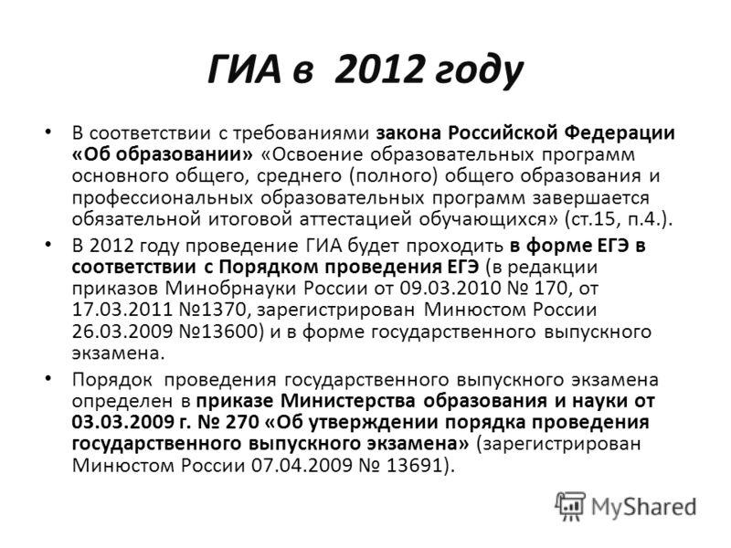 ГИА в 2012 году В соответствии с требованиями закона Российской Федерации «Об образовании» «Освоение образовательных программ основного общего, среднего (полного) общего образования и профессиональных образовательных программ завершается обязательной