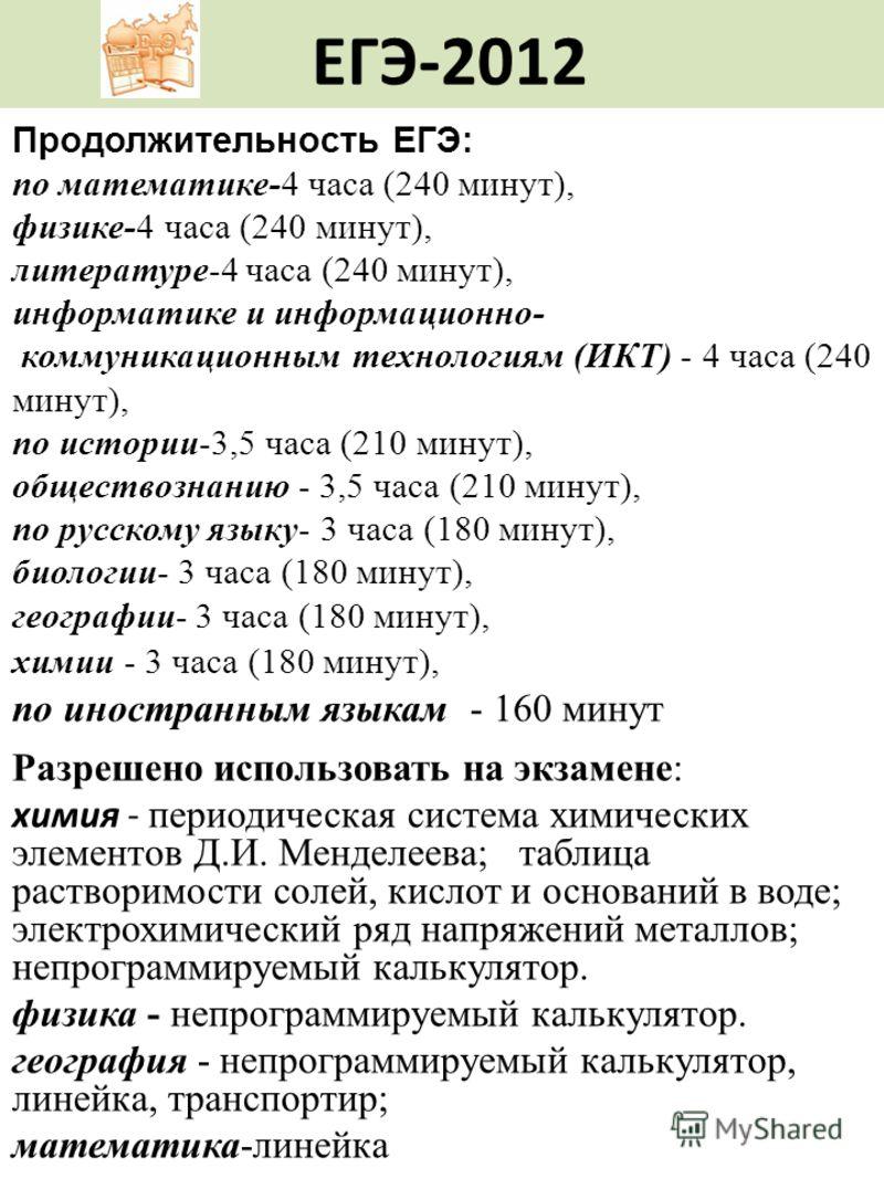 ЕГЭ-2012 Разрешено использовать на экзамене: химия - периодическая система химических элементов Д.И. Менделеева; таблица растворимости солей, кислот и оснований в воде; электрохимический ряд напряжений металлов; непрограммируемый калькулятор. физика