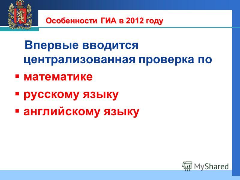 Впервые вводится централизованная проверка по математике русскому языку английскому языку Особенности ГИА в 2012 году