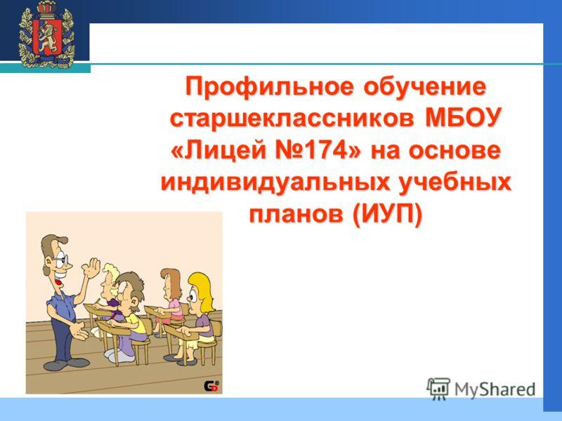 Профильное обучение старшеклассников МБОУ «Лицей 174» на основе индивидуальных учебных планов (ИУП)