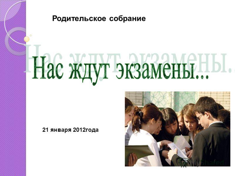 Родительское собрание 21 января 2012года