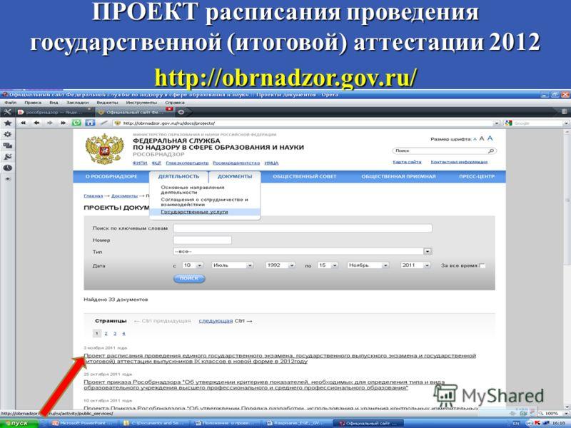 ПРОЕКТ расписания проведения государственной (итоговой) аттестации 2012 http://obrnadzor.gov.ru/