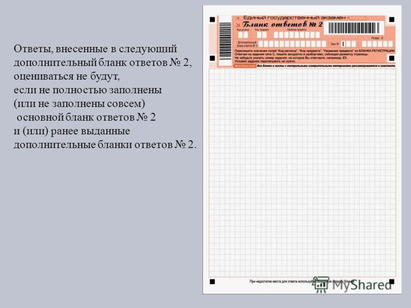 Ответы, внесенные в следующий дополнительный бланк ответов 2, оцениваться не будут, если не полностью заполнены (или не заполнены совсем) основной бланк ответов 2 и (или) ранее выданные дополнительные бланки ответов 2.