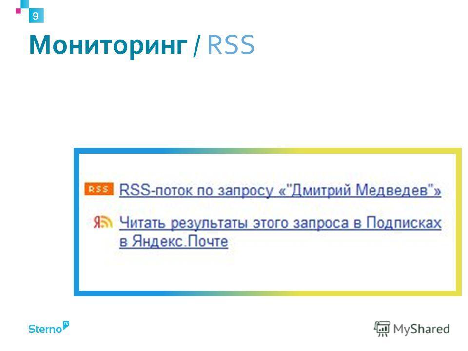 Мониторинг / RSS 9