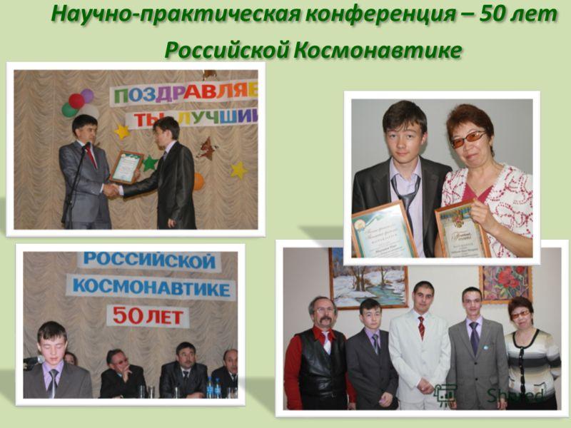 Научно-практическая конференция – 50 лет Российской Космонавтике