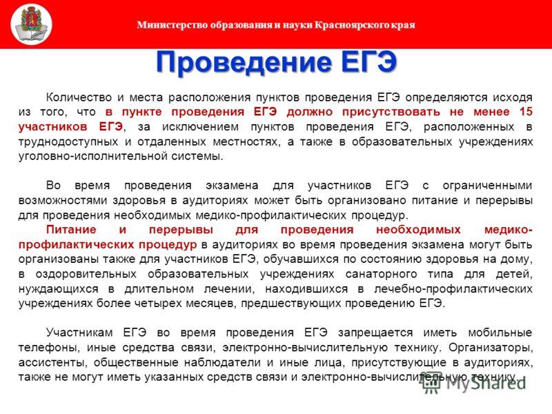 Министерство образования и науки Красноярского края Проведение ЕГЭ Количество и места расположения пунктов проведения ЕГЭ определяются исходя из того, что в пункте проведения ЕГЭ должно присутствовать не менее 15 участников ЕГЭ, за исключением пункто