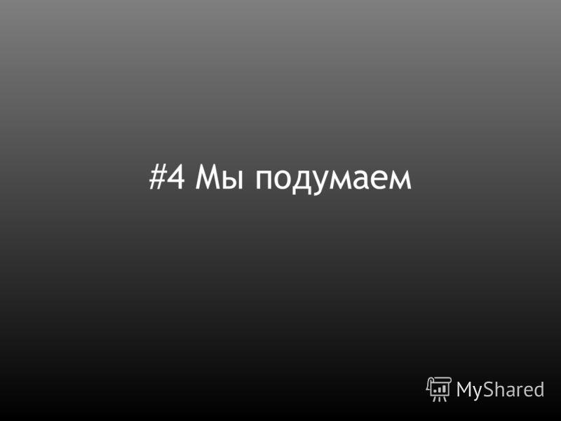 #4 Мы подумаем