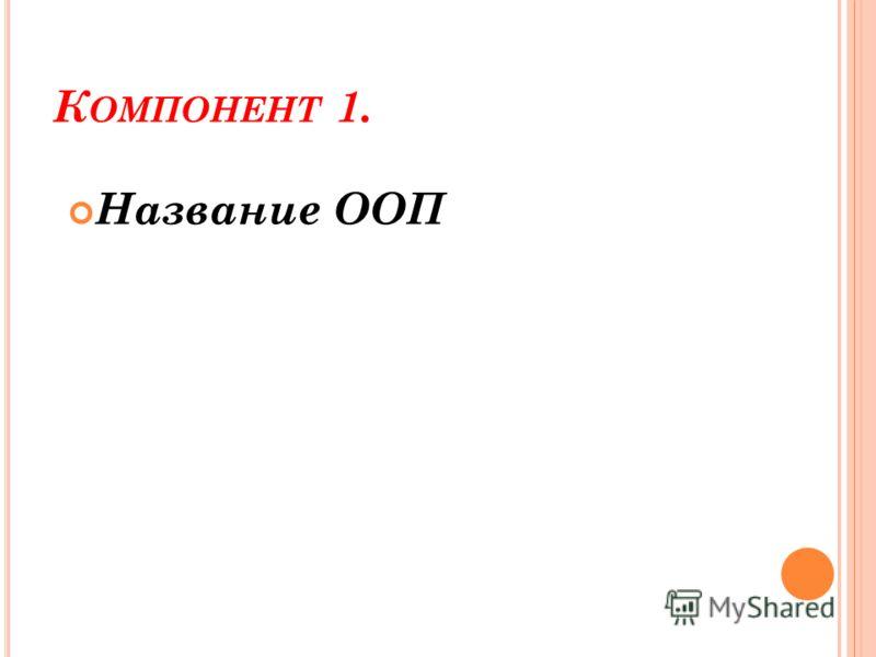 К ОМПОНЕНТ 1. Название ООП