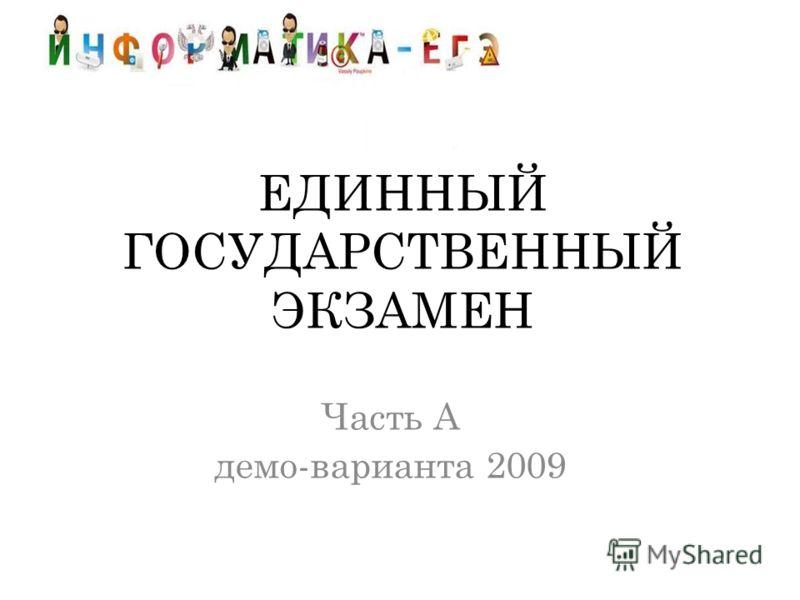 ЕДИННЫЙ ГОСУДАРСТВЕННЫЙ ЭКЗАМЕН Часть А демо-варианта 2009