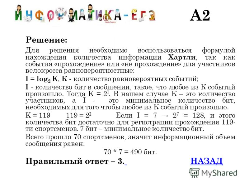 Решение: Для решения необходимо воспользоваться формулой нахождения количества информации Хартли, так как события «прохождение» или «не прохождение» для участников велокросса равновероятностные: I = log 2 K, К - количество равновероятных событий; I -
