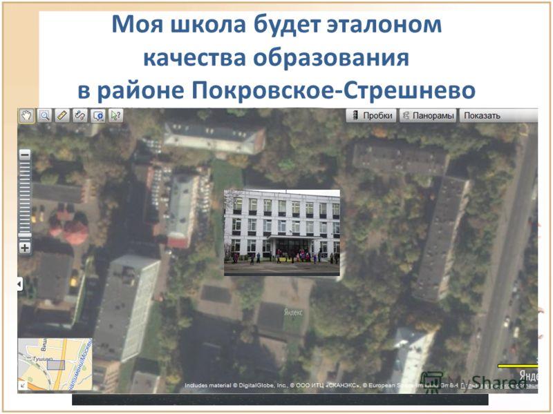 Моя школа будет эталоном качества образования в районе Покровское-Стрешнево