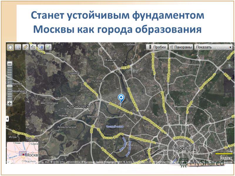 Станет устойчивым фундаментом Москвы как города образования