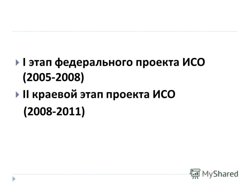 I этап федерального проекта ИСО (2005-2008) II краевой этап проекта ИСО (2008-2011)