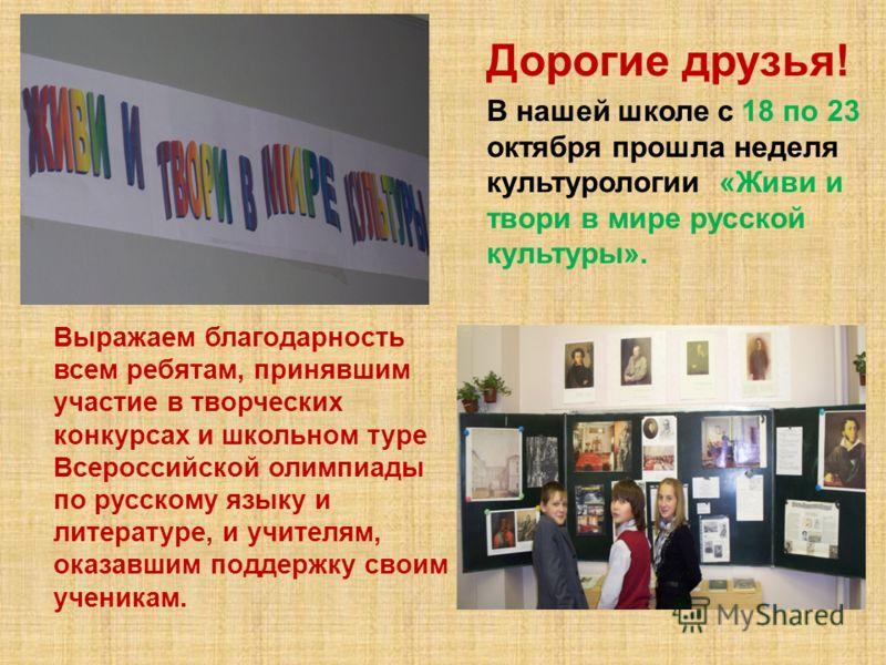 Выражаем благодарность всем ребятам, принявшим участие в творческих конкурсах и школьном туре Всероссийской олимпиады по русскому языку и литературе, и учителям, оказавшим поддержку своим ученикам. Дорогие друзья! В нашей школе с 18 по 23 октября про