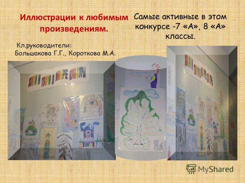 Иллюстрации к любимым произведениям. Кл.руководители: Большакова Г.Г., Короткова М.А. Самые активные в этом конкурсе -7 «А», 8 «А» классы.