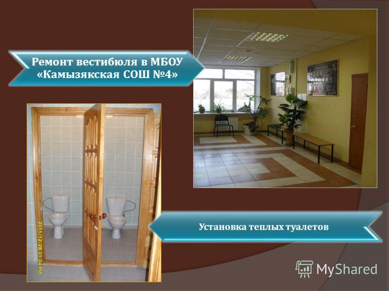 Ремонт вестибюля в МБОУ «Камызякская СОШ 4» Установка теплых туалетов