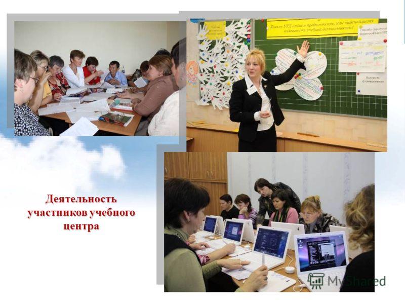 Деятельность участников учебного центра