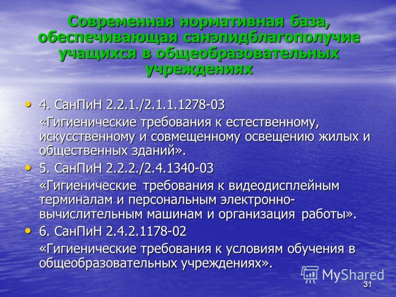 31 Современная нормативная база, обеспечивающая санэпидблагополучие учащихся в общеобразовательных учреждениях 4. СанПиН 2.2.1./2.1.1.1278-03 4. СанПиН 2.2.1./2.1.1.1278-03 «Гигиенические требования к естественному, искусственному и совмещенному осве