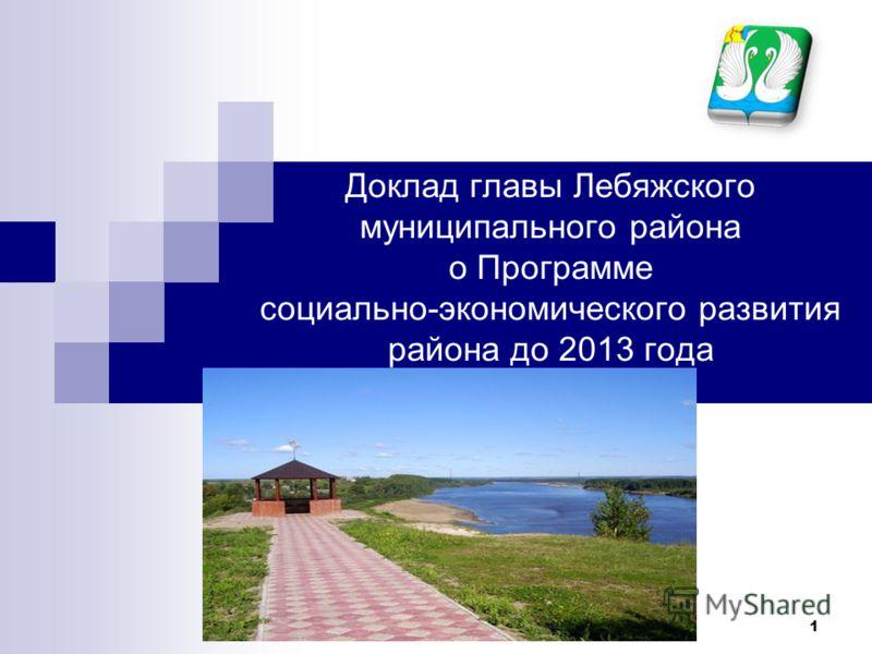 Доклад главы Лебяжского муниципального района о Программе социально-экономического развития района до 2013 года 1
