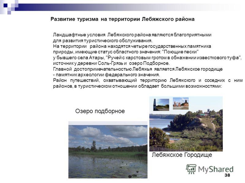 Ландшафтные условия Лебяжского района являются благоприятными для развития туристического обслуживания. На территории района находятся четыре государственных памятника природы, имеющие статус областного значения: