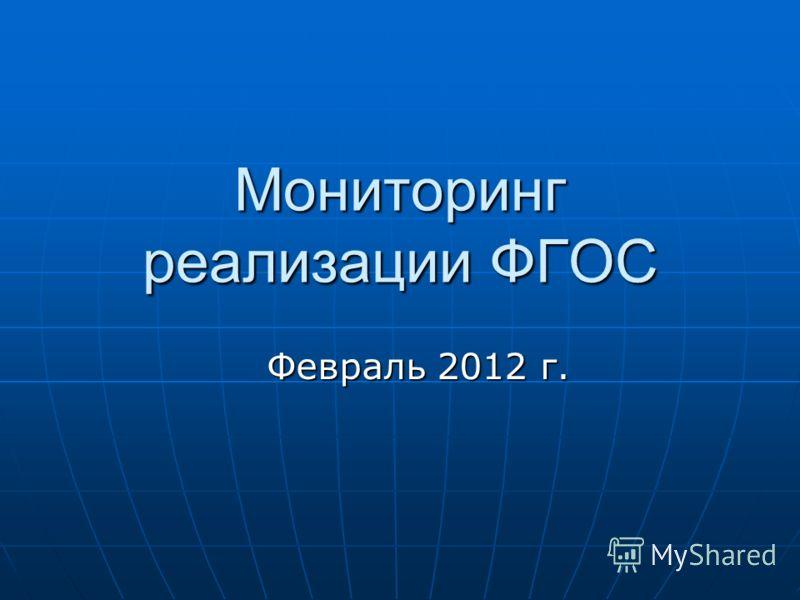 Мониторинг реализации ФГОС Февраль 2012 г.