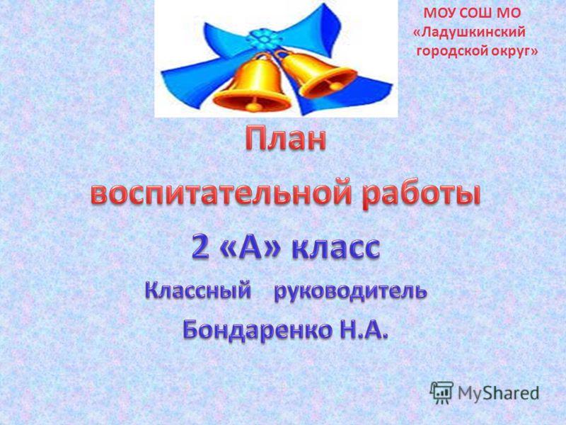 МОУ СОШ МО «Ладушкинский городской округ» МОУ СОШ МО «Ладушкинский городской округ»