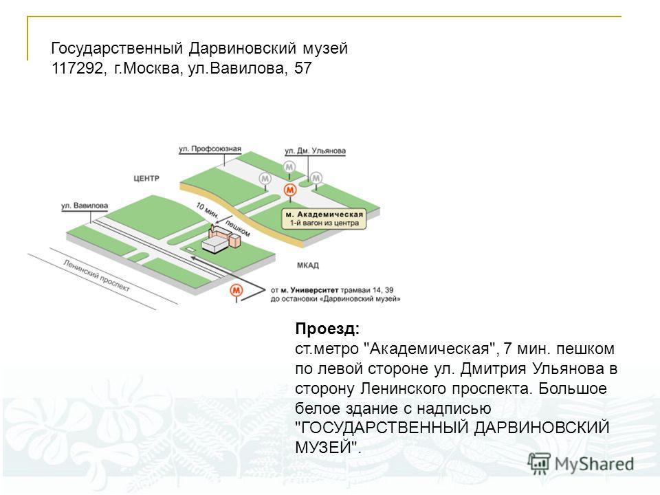 Государственный Дарвиновский музей 117292, г.Москва, ул.Вавилова, 57 Проезд: ст.метро