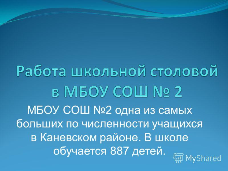 МБОУ СОШ 2 одна из самых больших по численности учащихся в Каневском районе. В школе обучается 887 детей.