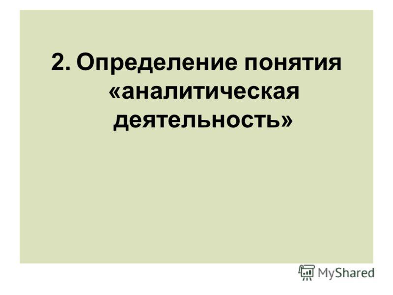 2. Определение понятия «аналитическая деятельность»